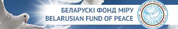 Беларускi фонд мiру