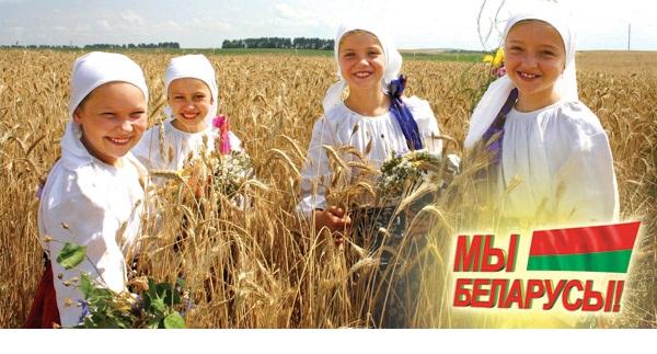 Мы беларусы