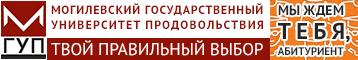 Магілёўскі дзяржаўны ўніверсітэт харчавання