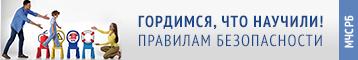 Міністэрства па надзвычайных сітуацыях Рэспублікі Беларусь