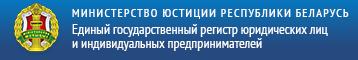 Міністэрства юстыцыі Рэспублікі Беларусь