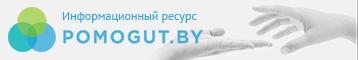 Information resource pomogut.by