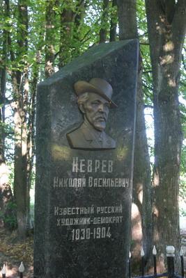 Artist Nikolai Nevrev lived in the village of Lyskovschina of the Krugloe region
