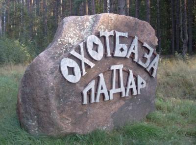 """Охотбаза """"Падар"""""""